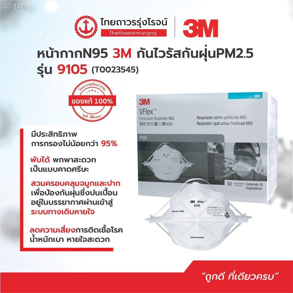 ▽﹊❀3M หน้ากากกันฝุ่น คาดศรีษะ VFLEX N95 รุ่น  9105, 8210, 8210V, 9001