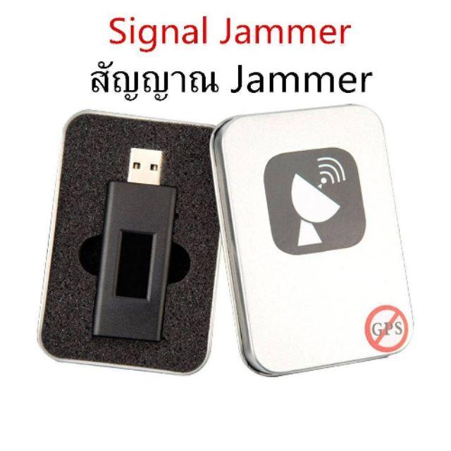 ตัดสัญญาณ GPS ติดตาม  GPS ดักฟัง USB JAMMER ใช้งานได้จริง (พร้อมส่งค่ะ)
