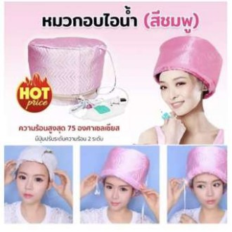[จัดส่งฟรี]goodlife หมวกอบไอน้ำ สีชมพู หมวกอบไอน้ำระบบไฟฟ้า หมวกอบไอน้ำที่บ้าน
