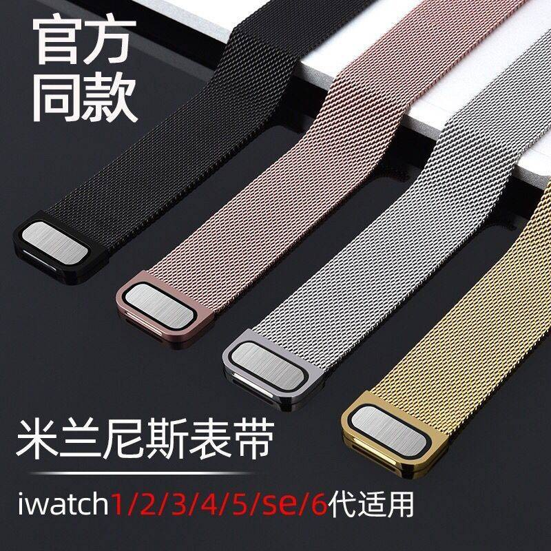 สาย applewatch Applicable Applewatch strap iwatch6/5/4/3 generation 6se Milanese metal Apple watch strap