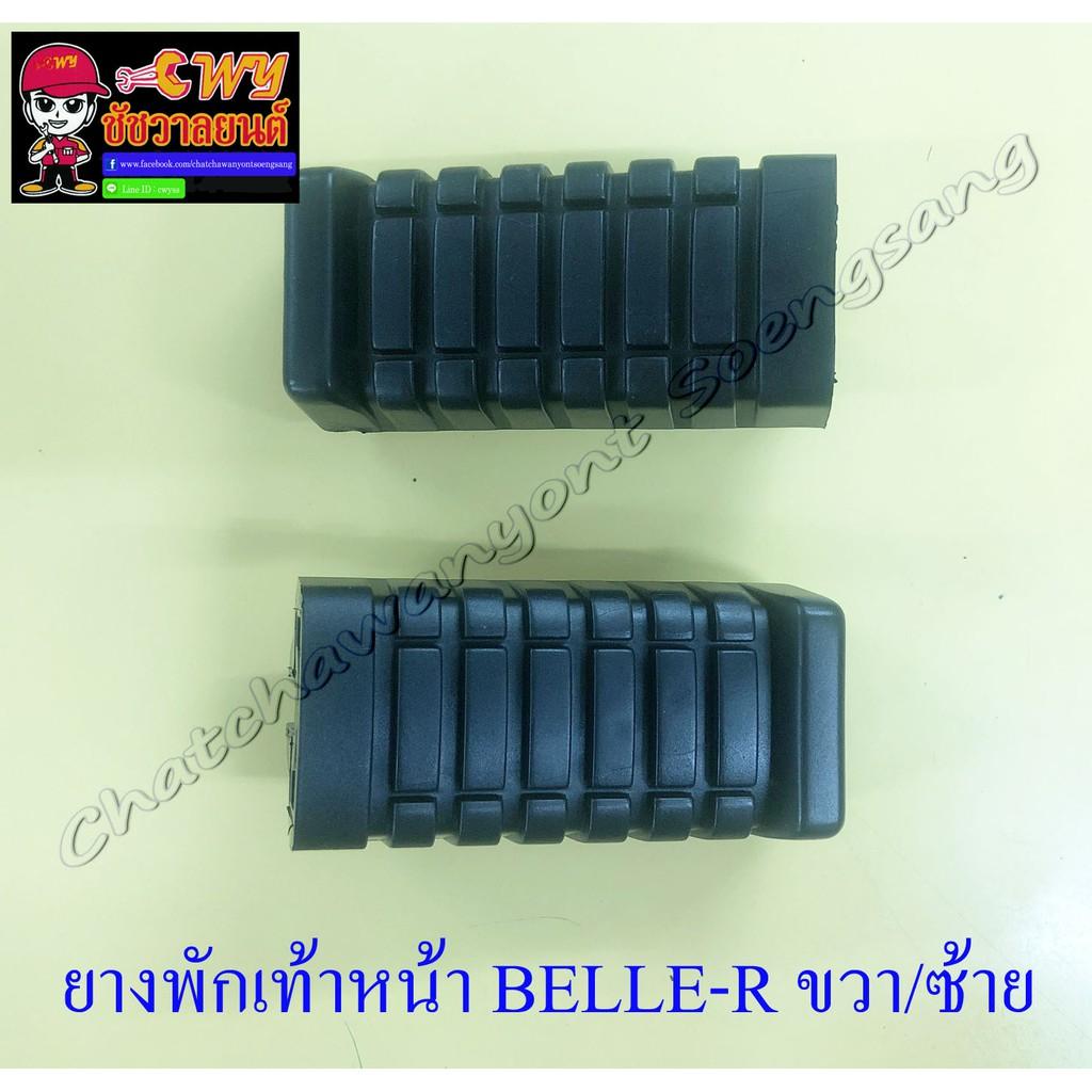 ยางพักเท้าหน้า BELLE-R MATE100 ขวา/ซ้าย (32387)