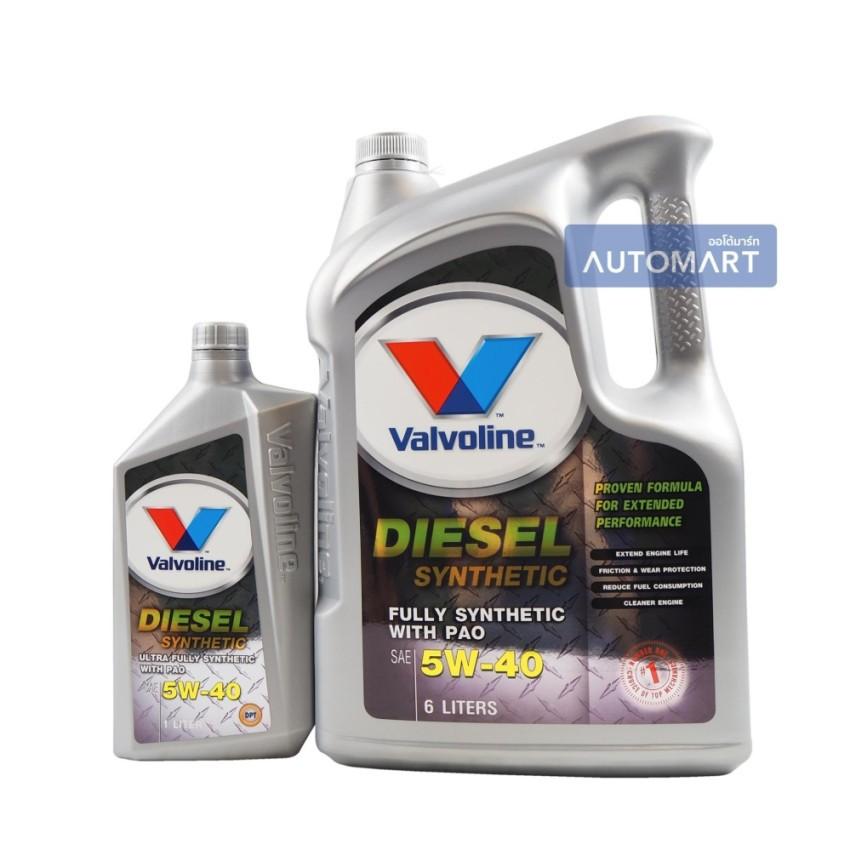 VALVOLINE น้ำมันเครื่อง DIESEL SYNTHETIC SAE 5W-40 6ลิตร (ฟรี 1ลิตร)