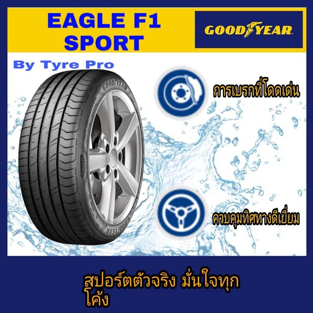 Goodyear ยางรถยนต์ขอบ17  215/50R17 รุ่น Eagle F1 Sport
