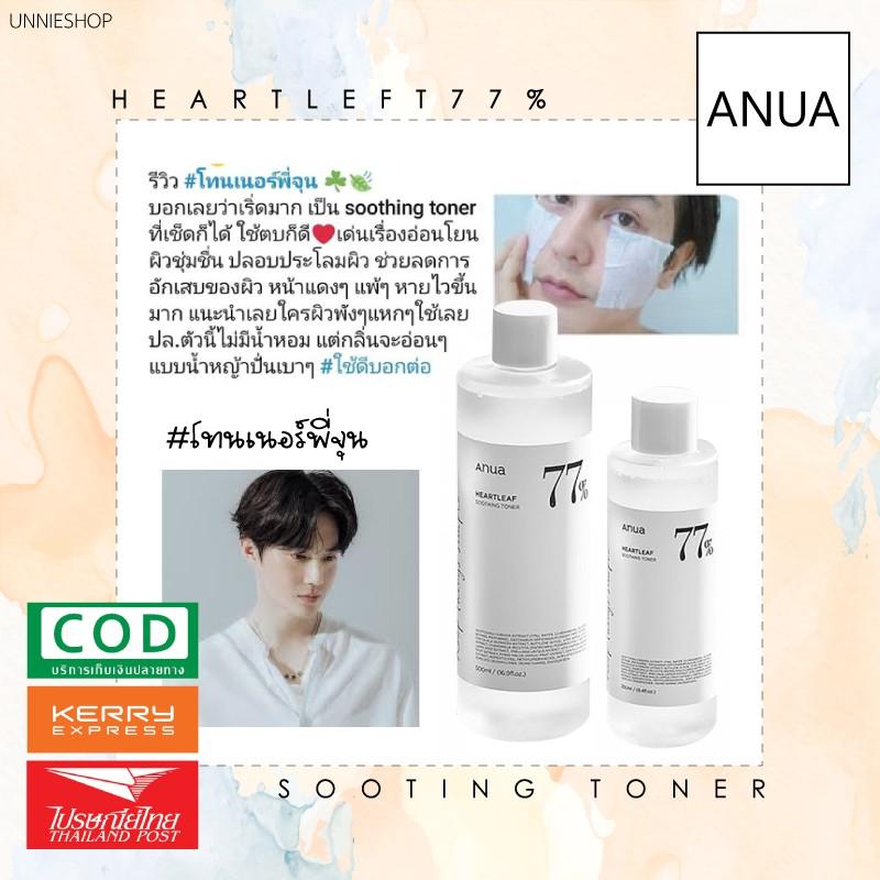 [พร้อมส่ง/ฉลากไทย] Anua Heartleaf 77% soothing toner #โทนเนอร์พี่จุน
