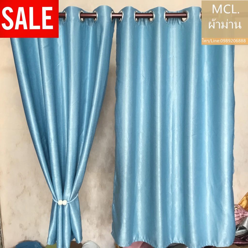 MCLผ้าม่าน ผ้าม่านสำเร็จรูป ผ้าม่านห่วงตาไก่ สีฟื้น สีฟ้า ผ้ากันแดดกันแสงUVได้80% เนื้อสัมผัสนุ่ม ไม่อมฝุ่น 窗帘
