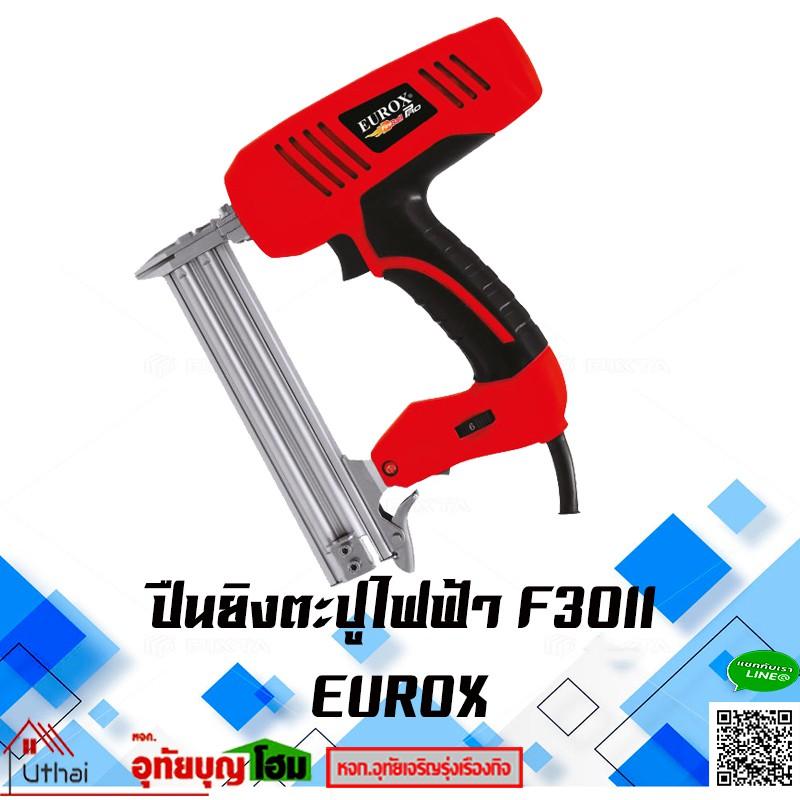 ปืนยิงตะปูไฟฟ้า ปืนยิงตะปู Electric Nail gun ยี่ห้อ EUROX รุ่น F30II