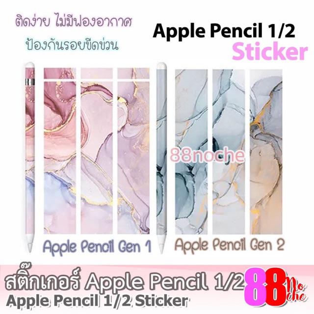[[พร้อมส่ง ! ]] Apple Pencil 1/2 Sticker สติ๊กเกอร์กันรอย ปากกา Apple Pencil Sticker Apple Pencil Skin