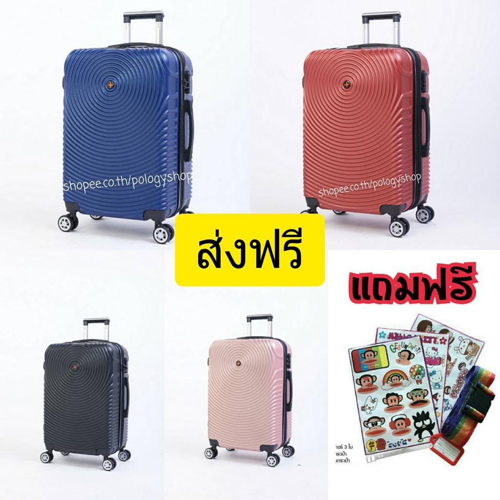 กระเป๋าเดินทาง 20 นิ้ว กระเป๋าเดินทาง [ถูกสุด!!] กระเป๋าเดินทางล้อลาก รุ่น 9313 ขนาด 20/24/28 นิ้ว วัสดุ ABS ผิวกันรอย ล