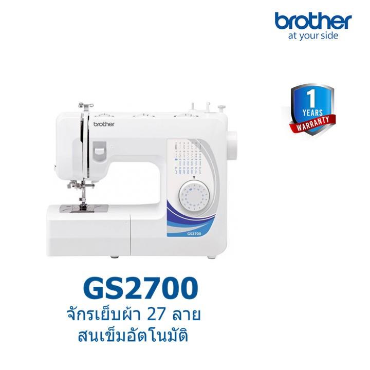 BROTHER Sewing Machine GS2700 จักรเย็บผ้าไฟฟ้า, จักรเย็บผ้าแบบพกพา, เย็บผ้าปิดจมูก, เสื้อผ้า, 27 ลาย, สนเข็มอัตโนมัติ, ร