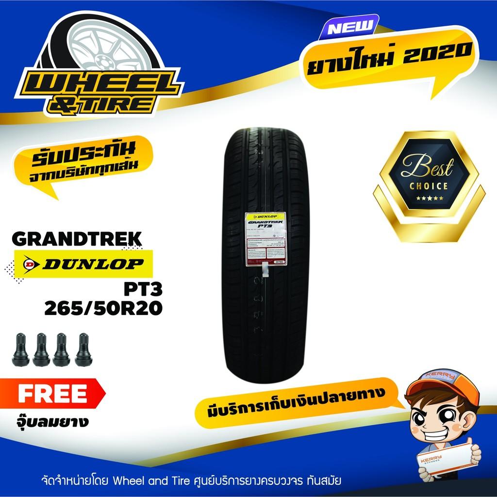 Dunlop ยางรถยนต์ 265/50 R20 รุ่น PT3 ยางราคาถูก จำนวน 1 เส้น ยางใหม่ผลิตปี 2020  แถมฟรีจุ๊บลมยาง  1 ชิ้น