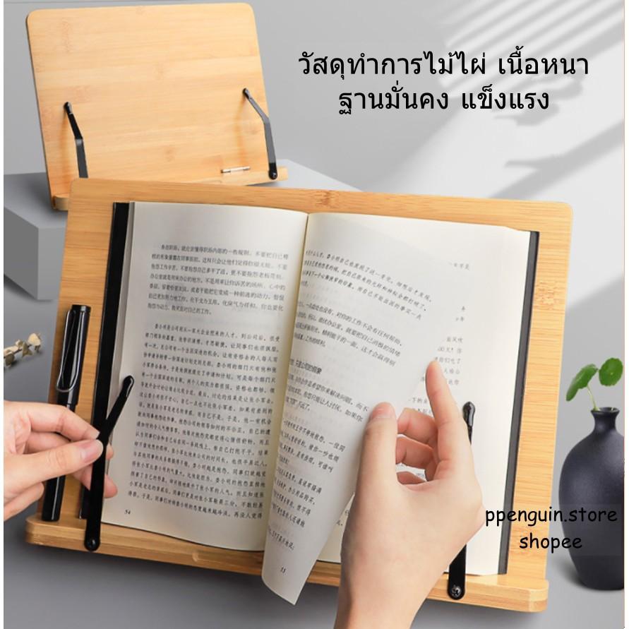 ☞📌พร้อมส่ง📌 ที่ตั้งหนังสือ ที่วางหนังสือ ที่วางไอแพ็ด ที่วางแท็บเล็ต Book Stand Premium