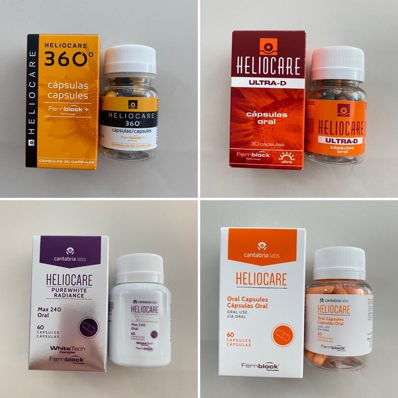 Heliocare Advance Oral /  Ultra-D / 360 Oral / Pure white วิตามินกันแดด เฮลิโอแคร์ แคปซูล Heliocare oral capsule