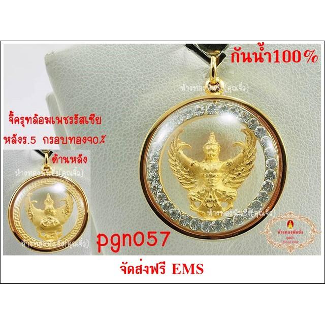 จี้ครุฑล้อมเพชรรัสเซีย วัดโพธิ์ทอง กรอบทอง90% ขนาดใหญ่ ราคา 2110บาทรวมค่าจัดส่ง กว้าง2.6 สูง3.5เซน