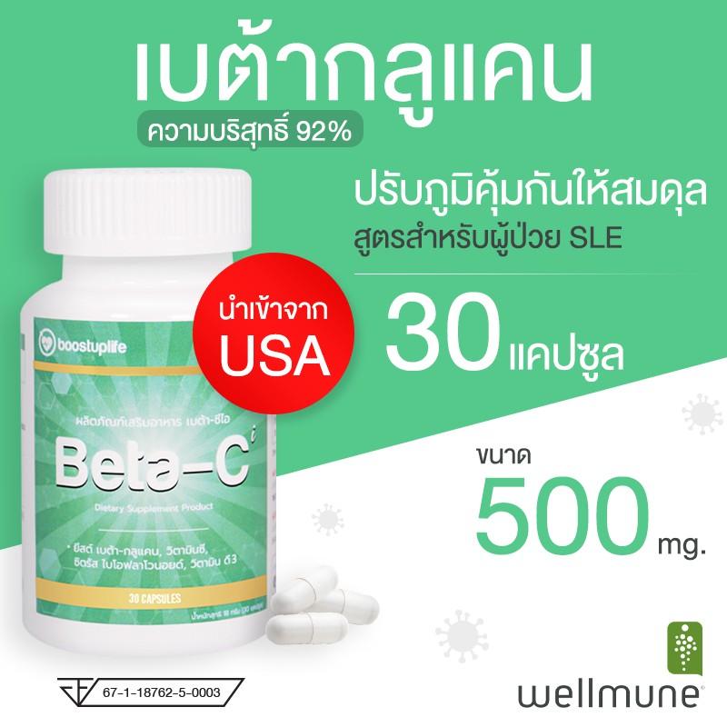Beta-Ci Beta glucan เบต้ากลูแคน พลัส วิตามินซี สูตรสำหรับผู้ป่วย SLE บำรุงสุขภาพ ปรับภูมิคุ้มกัน 500mg