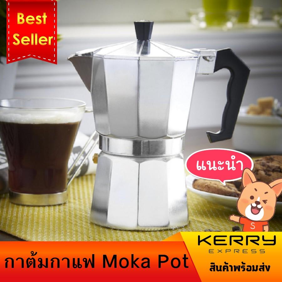 หม้อต้มกาแฟ กาต้มกาแฟ MOKA POT เครื่องชงกาแฟสดแบบพกพา สไตล์อิตาเลียน ทำกาแฟสด มอคค่าพอท [ThxBrew]