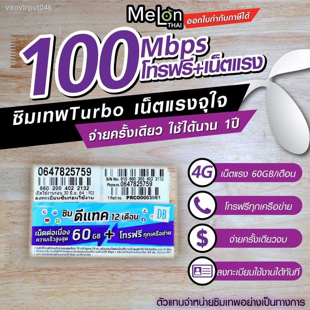 🔥มีสินค้า🔥♠❍ซิมเทพดีแทค Turbo ซิมเน็ตเต็มสปีด 4G ความเร็วสูงสุด 60GB ต่อเดือนเรียกฟรีทุกเครือข่าย 1 ปีสุดคุ้มถูกที่สุ
