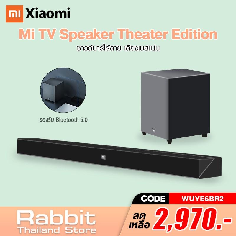 [เหลือ 2970 code WUYE6BR2] Xiaomi TV Speaker Soundbar Theater
