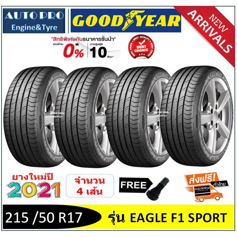 215 /50 R17 Goodyear F1Sport (4 เส้น) ยางใหม่ผลิตปี2021 *** ใหม่ที่สุด ผ่อน 0% 10 เดือน*** (ส่งฟรี!!ไม่ง้อโค้ด)