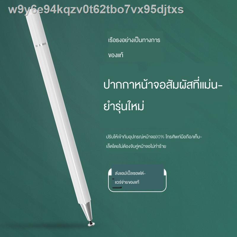 🚀พร้อมส่ง🗼♟◑ปากกาทัชสกรีนโทรศัพท์มือถือแท็บเล็ตปากกา Capacitive ของ Apple ปากกา ipad Applepencil สไตลัส Android