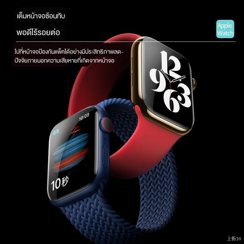 ❃❃เหมาะสำหรับฟิล์มกันรอย Apple Watch รุ่นที่ 6 ชุดน้ำนิรภัยแบบเต็มหน้าจอ AppleWatch Series ฟิล์ม HD Se 5/4/3 รุ่น 44 มม