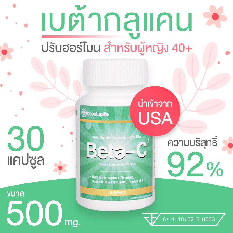 ◘▪❉เบต้ากลูแคน พลัส วิตามินซี Beta-Ci Beta glucan + vitaminC อาหารเสริม สูตรสำหรับผู้หญิง 500mg