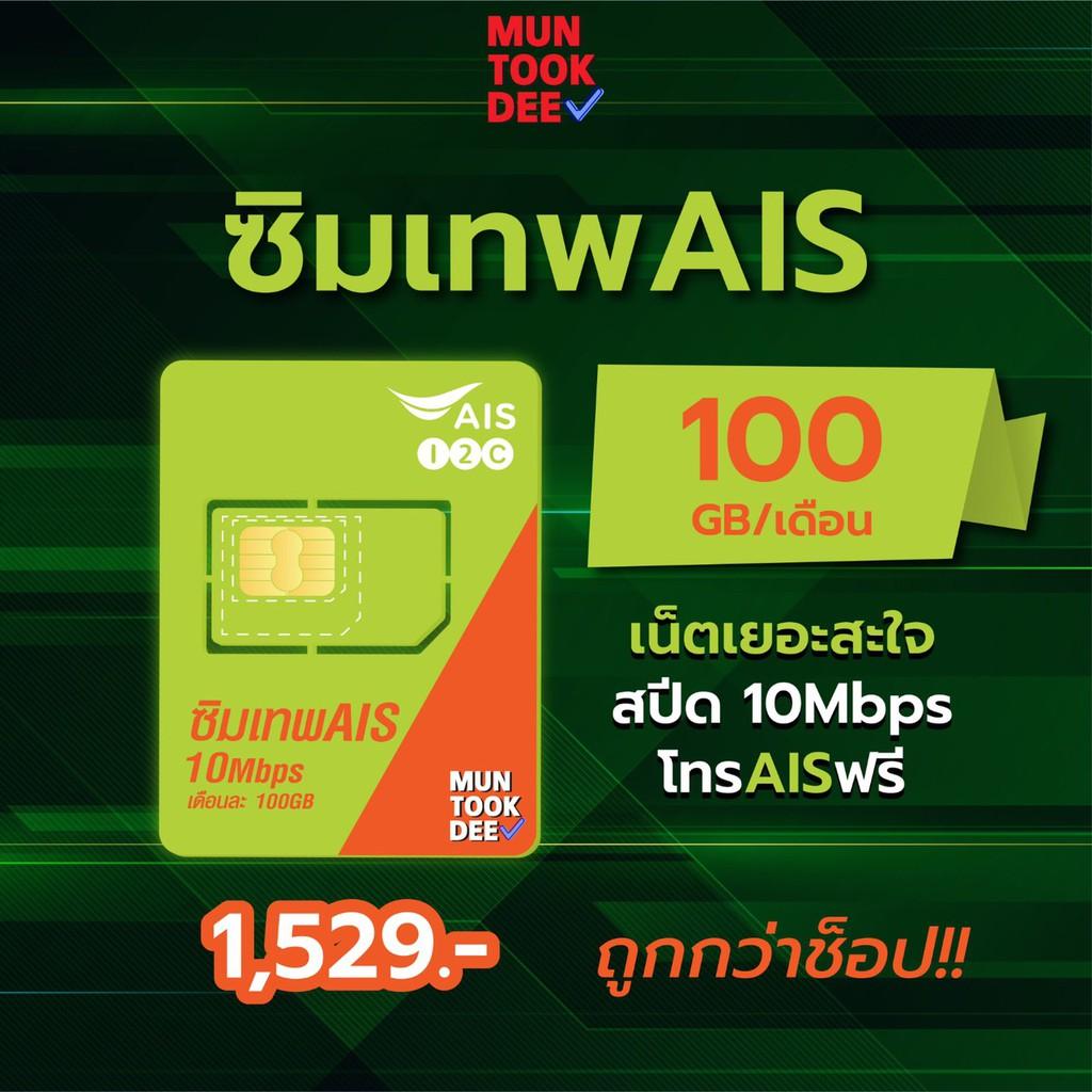 [ ซิมเน็ต AIS ] [ ซิมเทพAIS ซิม Marathon รายปี 10 Mbps ไม่จำกัด 100GB ต่อเดือน โทรฟรี เอไอเอส มันถูกดี Chan Took Dee