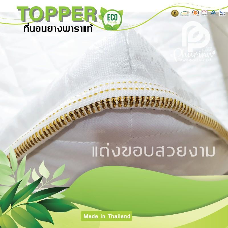 ที่นอน topper topper 5 ฟุต ที่นอนยางพารา กันไรฝุ่น ขนาด 3/5/6 ฟุต 2 นิ้ว (ท็อปเปอร์) พร้อมส่ง