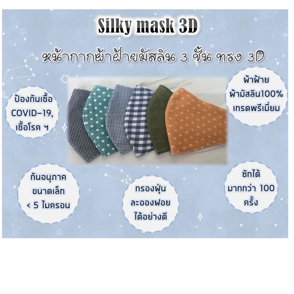 """""""พร้อมส่ง""""หน้ากากผ้าฝ้ายมัสลิน 3 ชั้น ทรง 3D!!-Silky mask3D-!!!ผ้าปิดปากผ้าปิดจมูกแมสผ้าหน้ากากผ้าราคาถูก"""