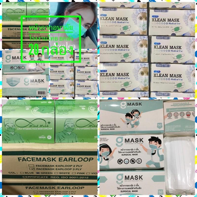 Mind mask , Lucky mask , Klean mask หน้ากากอนามัย โรงงานไทย 1 ลัง / 20 กล่อง ๆ ละ 50 ชิ้น