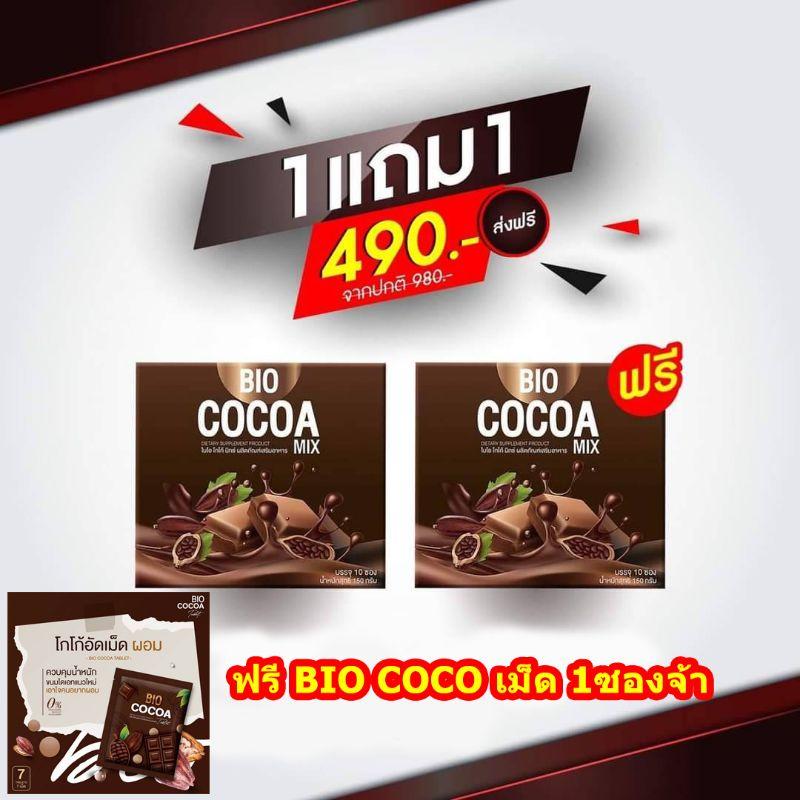 แท้💯%🔥เซต 3ชิ้น 🔥BIO COCOA 2 + โก้เม็ด 1 ซอง ☕️ ไบโอ โกโก้ มิกซ์ Bio cocoa Mix