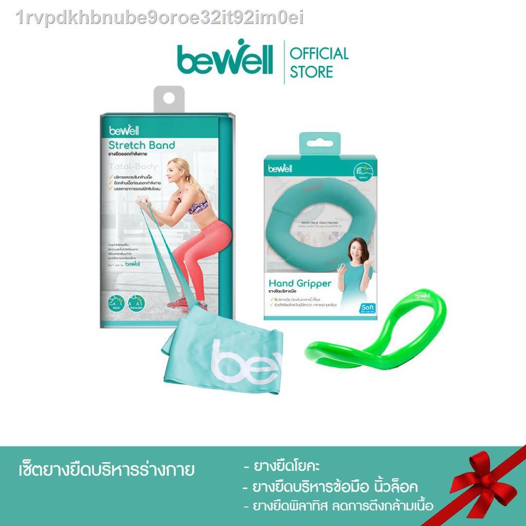 🔥มีของพร้อมส่ง🔥ลดราคา🔥☼⊕■[ฟรี! ถุงของขวัญ] Bewell เซ็ตยางยืดออกกำลังกาย บริหารกล้ามเนื้อ ยางยืดโยคะ + ยางยืดบริหาร