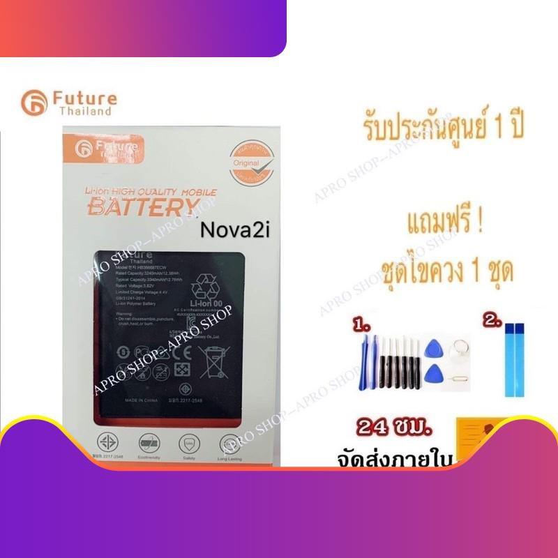 ♥♥♥ Huawei Nova2i แบตเตอรี่ Huawei Nova2i Nova3i P30lite / แบตNova2i แบตNova3i แบตP30lite แบตหัวเหว่ยNova2i