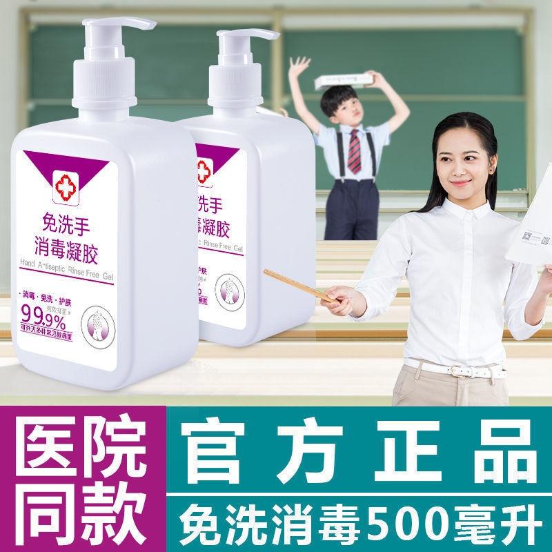 ✘☢เจลล้างมือ เจลล้างมือ กลิ่นหอมสดชื่น เจลล้างมือแอลกอฮอล์ ฆ่าเชื้อทางการแพทย์ เด็กนักเรียน กดขวด