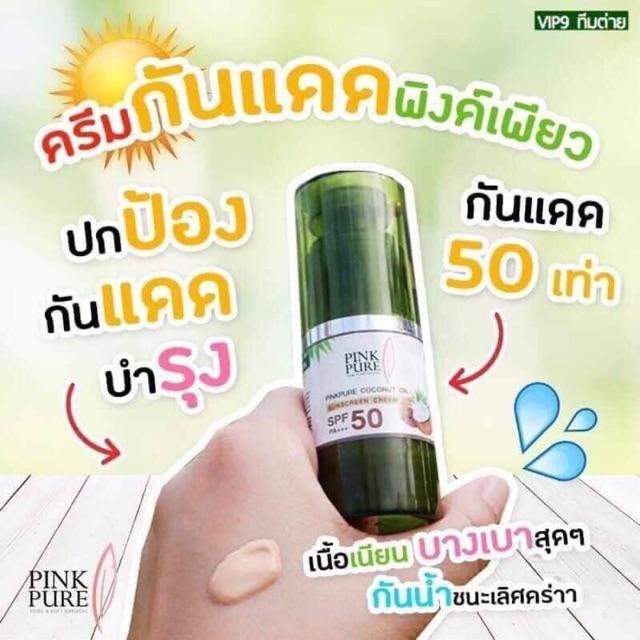 pink pure coconut oil sunscreen cream