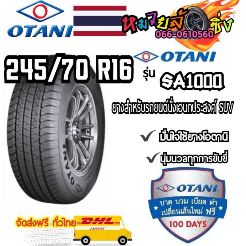 ยางใหม่ปี2020 Otani 245/70R16 จัดส่งฟรีทั่วไทย ฟรีจุ๊บลมแท้