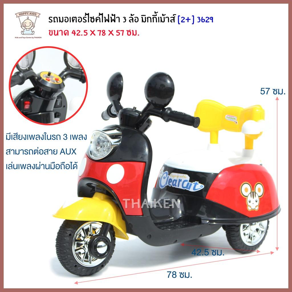 Thaiken รถมอเตอร์ไซค์ไฟฟ้า 3 ล้อ มิกกี้เม้าส์ [สีเเดง-ดำ]3129 3629