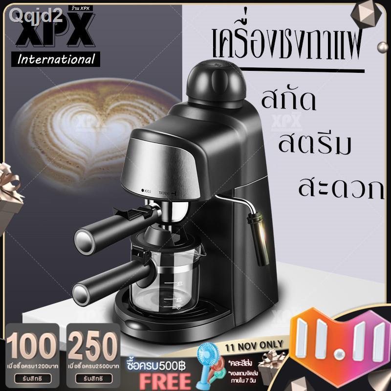 เตรียมส่งของ!♈✤XPX เครื่องชงกาแฟ เครื่องชงกาแฟสด เครื่องทำกาแฟ เครื่องเตรียมกาแฟ อเนกประสงค์ เครื่องชงกาแฟอัตโนมัติ กำล