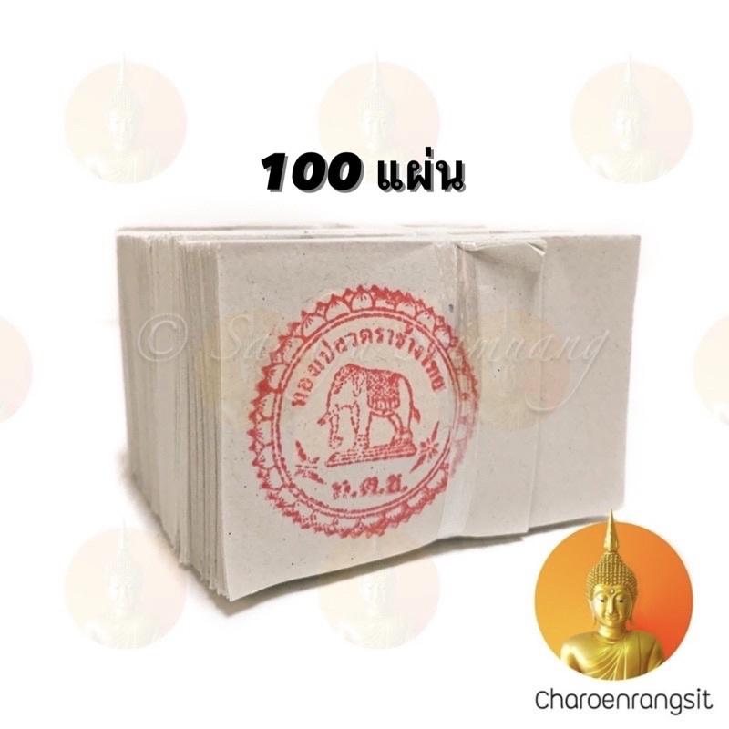 ทองคำเปลว (k) 100 แผ่น ขนาด 2x2 ซม. ทองคำเปลววิทยาศาสตร์ แผ่นเล็ก ขนาด 2x2 ซม. (100 แผ่น).