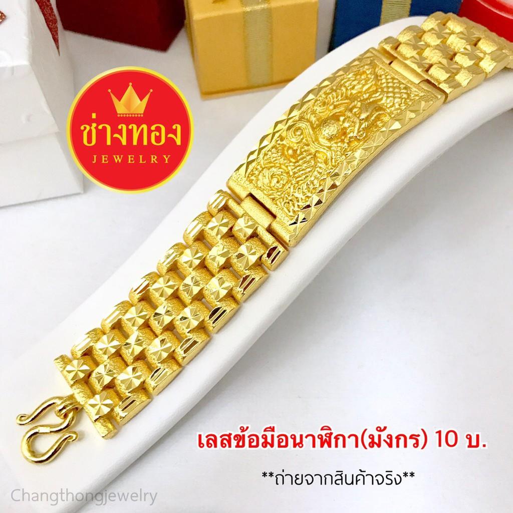 เลสข้อมือนาฬิกา(มังกร)10 บาท ทองไมครอน ทองโคลนนิ่ง ทองหุ้ม  ทองราคาส่ง ทองราคาถูก เศษทอง ทองคูณภาพดี