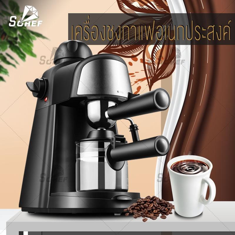 เครื่องชงกาแฟ เครื่องชงกาแฟสด เครื่องทำกาแฟ เครื่องเตรียมกาแฟ อเนกประสงค์ เครื่องชงกาแฟอัตโนมัติ กำลังไฟ 80W ความจุถ้วย