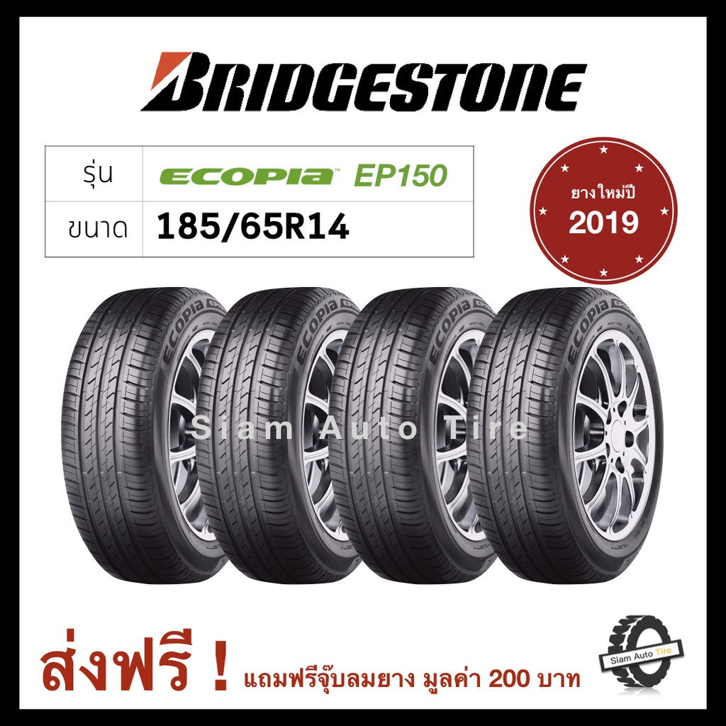 ยางรถยนต์ Bridgestone รุ่น EP150 ขนาด 185/65R14 (ยางใหม่ปี 2019)