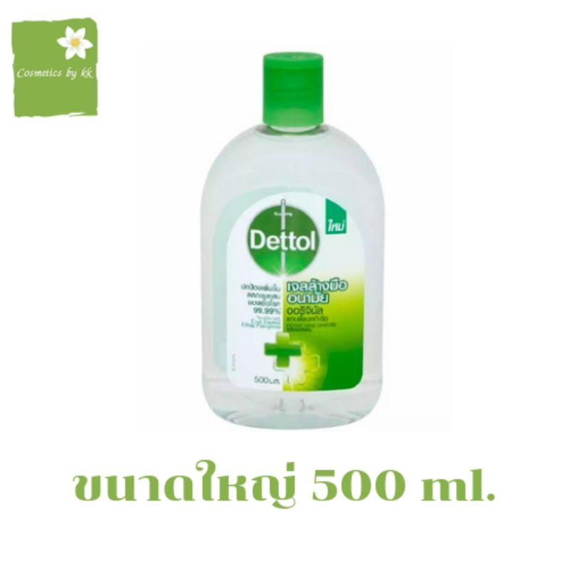 Dettol เดทตอล เจลล้างมือ อนามัย ออริจินัล ขนาด 500 มล. จำนวน 1 ขวด