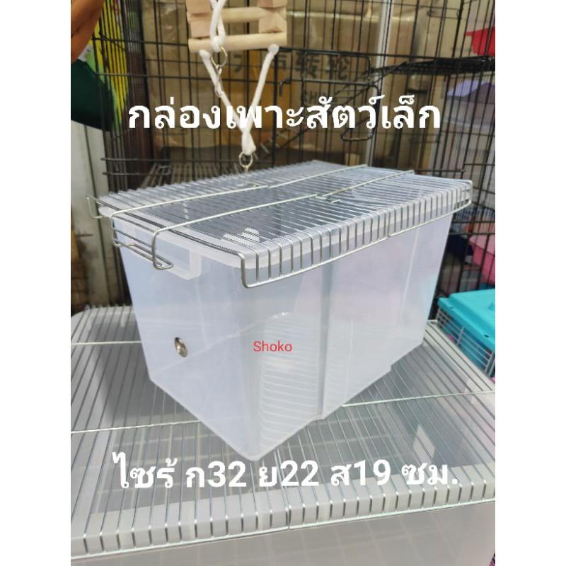 กล่องเพาะสัตว์เลี้ยงขนาดเล็ก เช่น นก หนู แฮมเตอร์ เม่น #กล่อง #กล่องเพาะ #กล่องพัก #กล่องพักสัตว์
