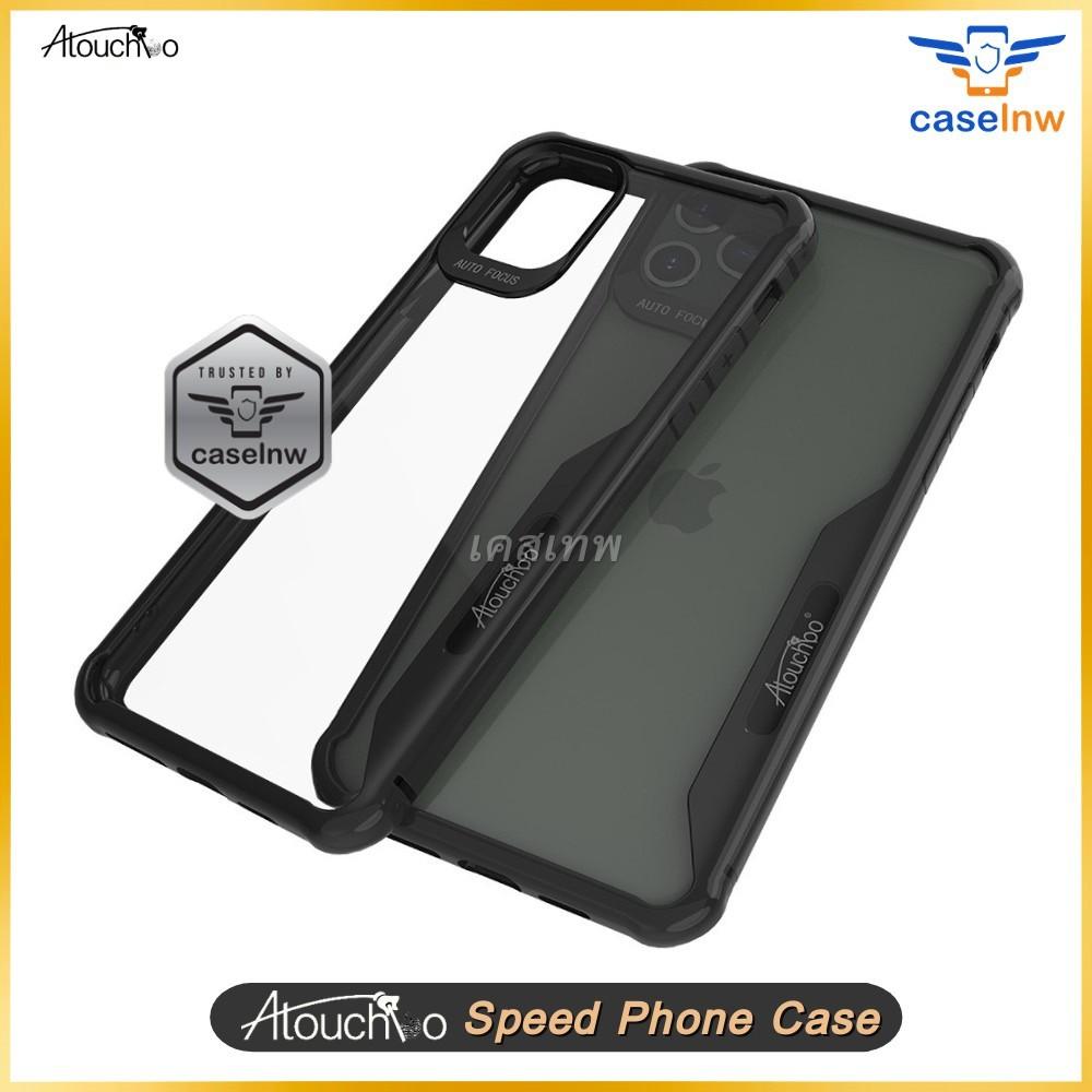 [Apple] เคส Atouchbo Speed Phone Case iPhone 11 / 11 Pro / 11 Pro Max