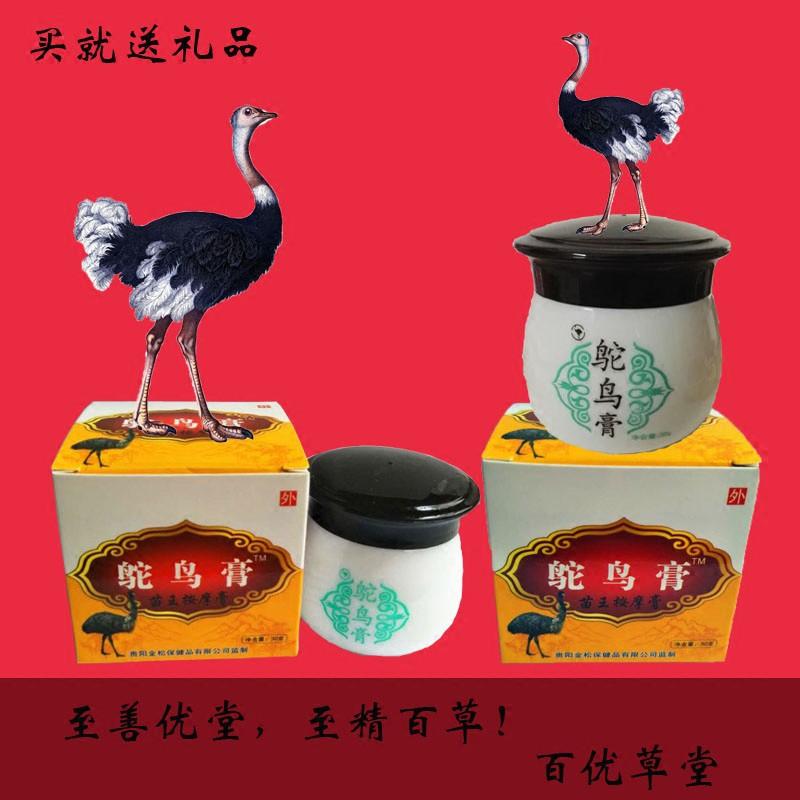 ครีมนวดคอน้ํามันนกกระจอกเทศ Emu Oil King Cream