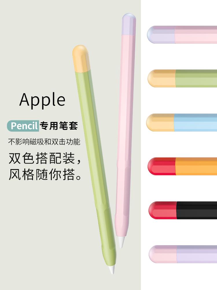 ◆ปากกา ipad◆แอปเปิลapple pencilเคสpencilปากกาipadปากกาซิลิก้าเจล2Sipencilรุ่นป้องกันการสูญหายหมวกรุ่นที่สองiphoneชุดปลาย