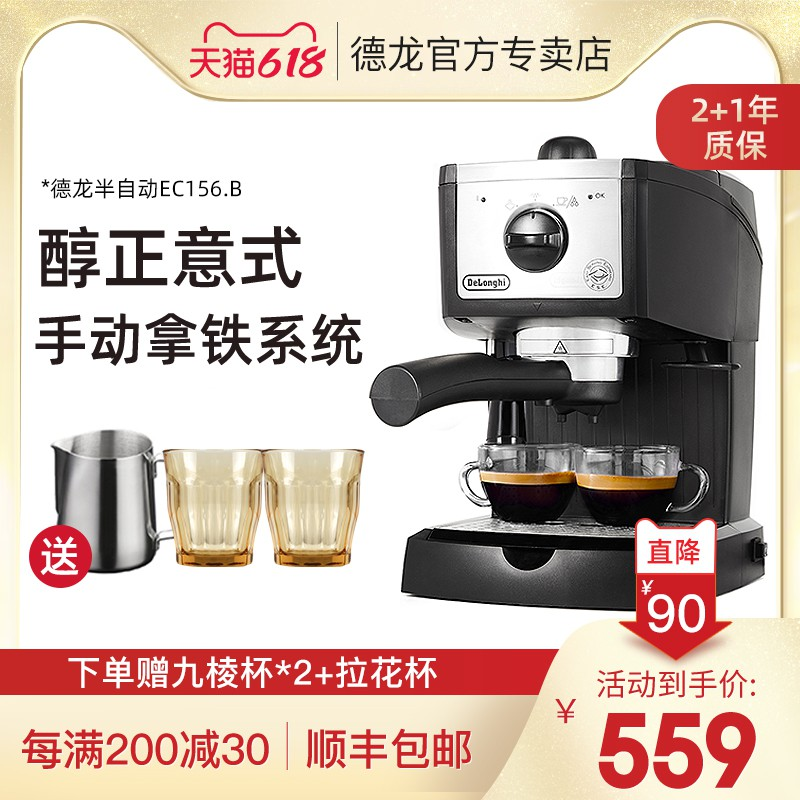เตา moka pot☇Delonghi Delong EC156B เครื่องทำกาแฟเอสเปรสโซอเมริกันบดแบบกึ่งอัตโนมัติในครัวเรือน