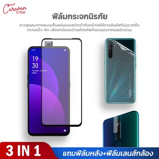 Review 3in1 Oppo A1k A5 2020 A7 A9 2020 A5S A83 F7 F9 F11 F11 PRO Screen Protector Film Back Protector ฟิล์มกระจกนิรภัย