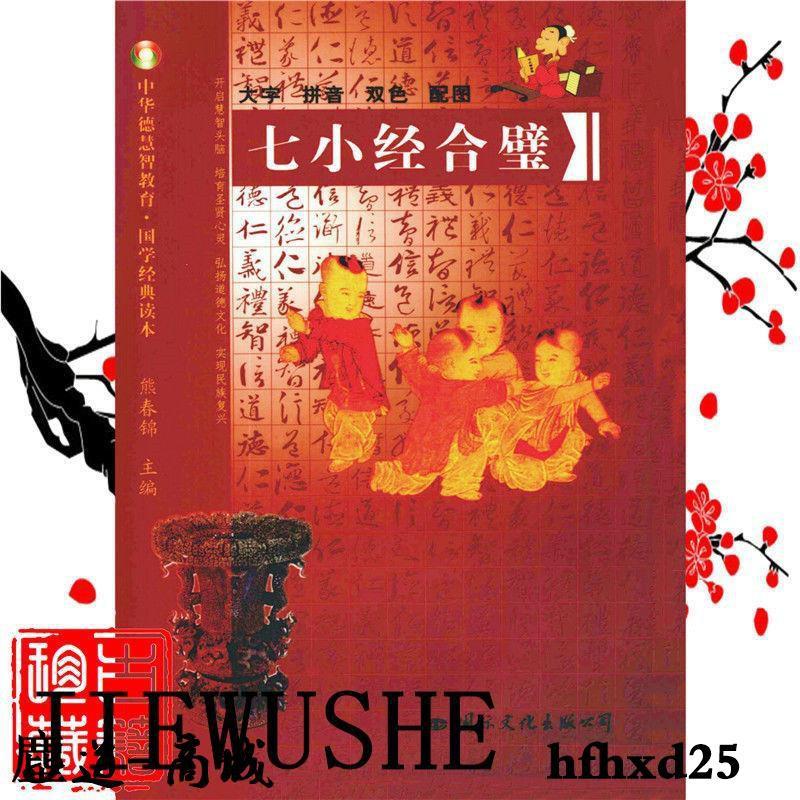 Feng Shui Secret Books The Natural Seven Books สมุดภาพสําหรับเขียนตัวอักษร