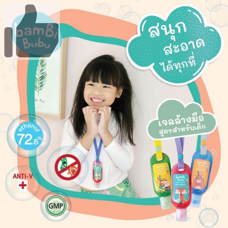 ❈Bambi Bubu แบบคล้องคอ เจลล้างมือสำหรับเด็ก เจลแอลกอฮอล์ล้างมือ เจลล้างมือ ขนาด 30ml